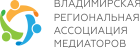 Владимирская региональная ассоциация медиаторов